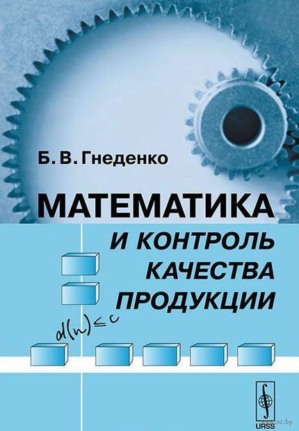 Математика и контроль качества продукции. Б. Гнеденко