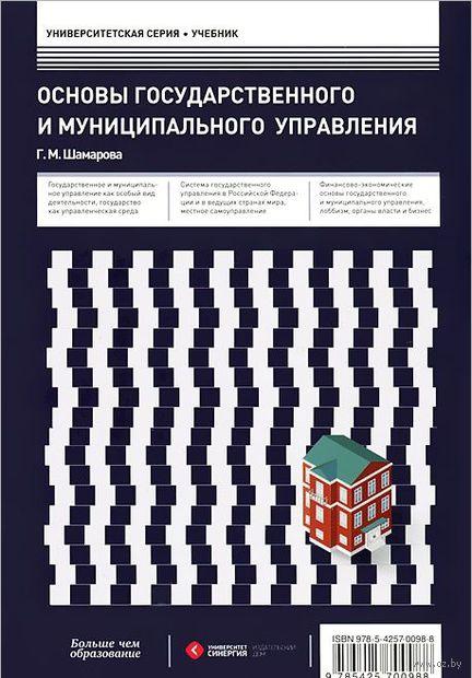 Основы государственного и муниципального управления. Г. Шамарова