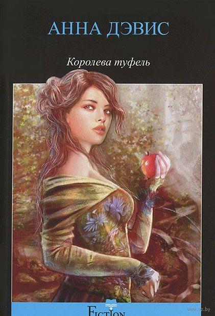 Королева туфель (м). Анна Дэвис