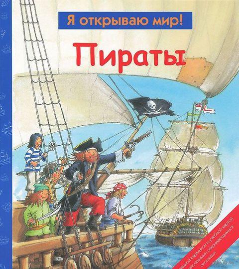 Я открываю мир! Пираты