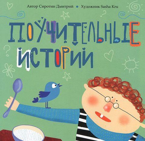 Поучительные истории. Дмитрий Сиротин