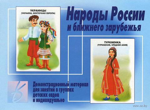 """Игра """"Народы России и ближнего зарубежья"""""""
