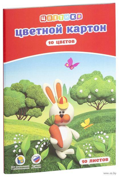"""Картон цветной """"Цветик"""" (А4; 10 листов; 10 цветов)"""