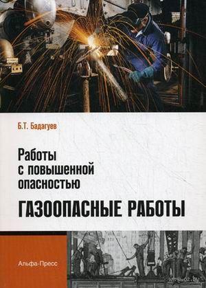 Работы с повышенной опасностью. Газоопасные работы. Булат Бадагуев