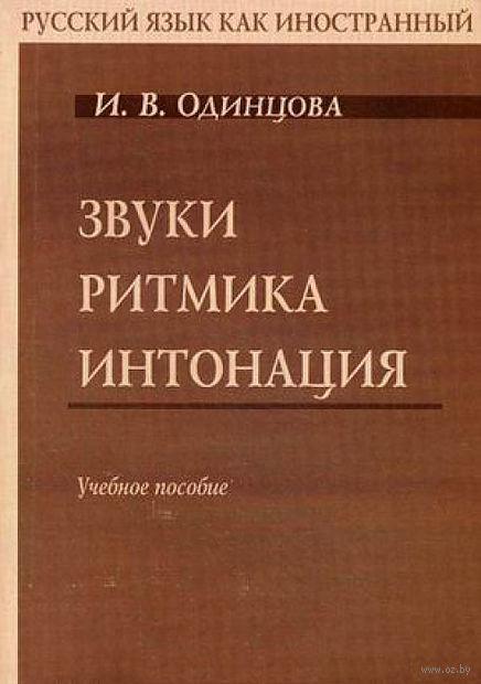Звуки. Ритмика. Интонация (+ CD). Ирина Одинцова