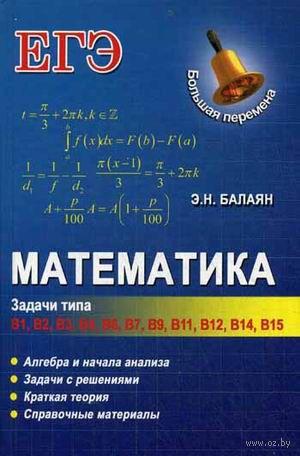 Математика. Задачи типа В1, В2, В3, В4, В6, В7, В9, В11, В12, В14, В15. Эдуард Балаян
