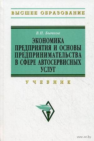 Экономика предприятия и основы предпринимательства в сфере автосервисных услуг. Владимир Бычков