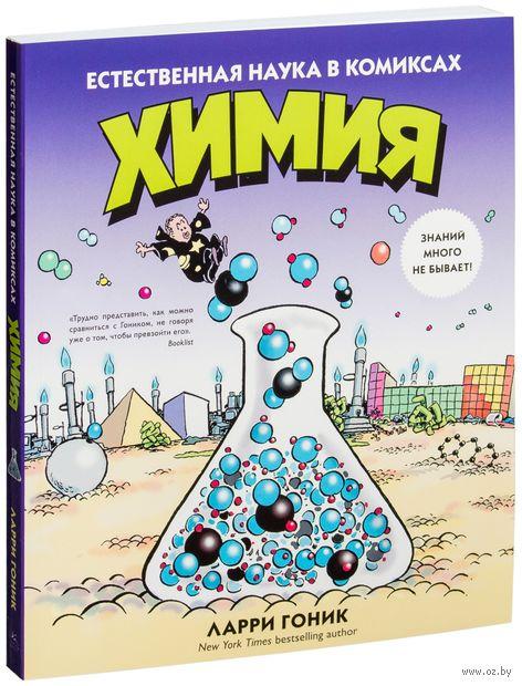 Химия. Естественная наука в комиксах — фото, картинка