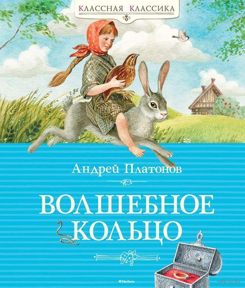 Волшебное кольцо. Андрей Платонов
