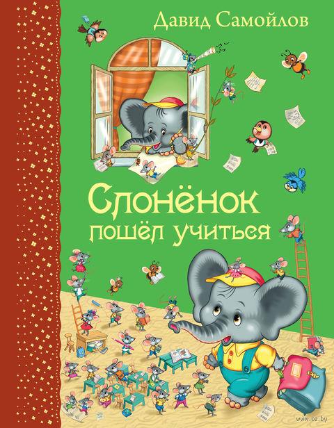 Слоненок пошел учиться. Давид Самойлов