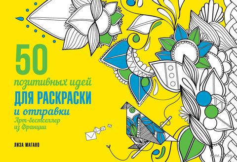 50 посланий: позитивные идеи для раскраски и отправки. Лиза Магано