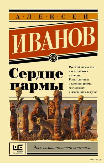 Сердце пармы (м). Алексей Иванов