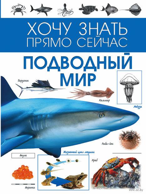 Подводный мир. Мира Филиппова, Елена Ботякова