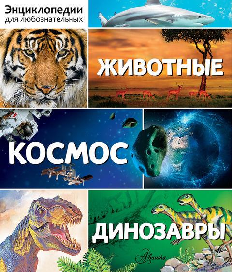 Энциклопедии для любознательных. Животные. Космос. Динозавры (комплект из 3 книг)