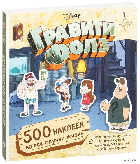 Гравити Фолз. 500 наклеек по разным поводам — фото, картинка