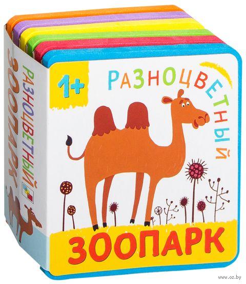 Разноцветный зоопарк. Верблюд — фото, картинка