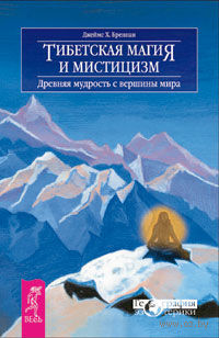Тибетская магия и мистицизм. Древняя мудрость с вершины мира — фото, картинка
