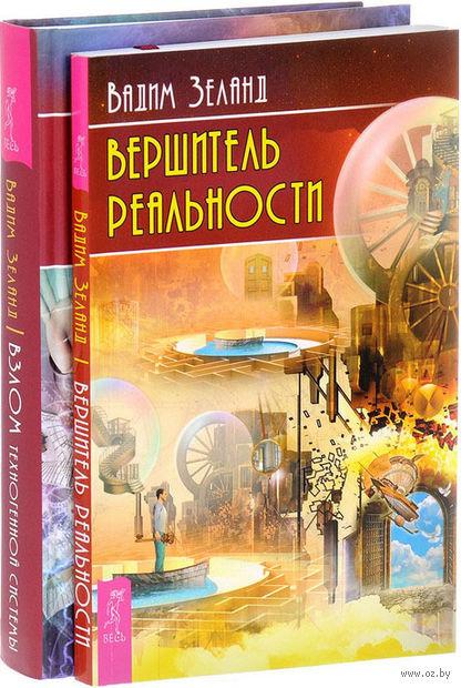 Взлом техногенной системы. Вершитель реальности (комплект из 2-х книг) — фото, картинка
