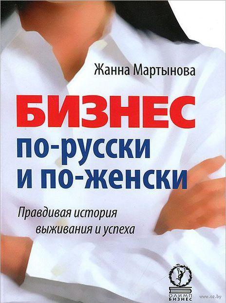Бизнес по-русски и по-женски. Правдивая история выживания и успеха — фото, картинка