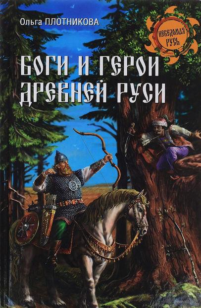 Боги и герои древней Руси — фото, картинка