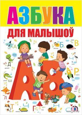 Азбука для малышоў — фото, картинка