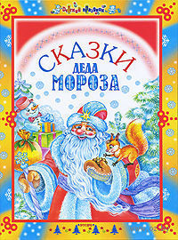 Сказки Деда Мороза — фото, картинка