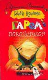 Гарем покойников (м). Галина Куликова