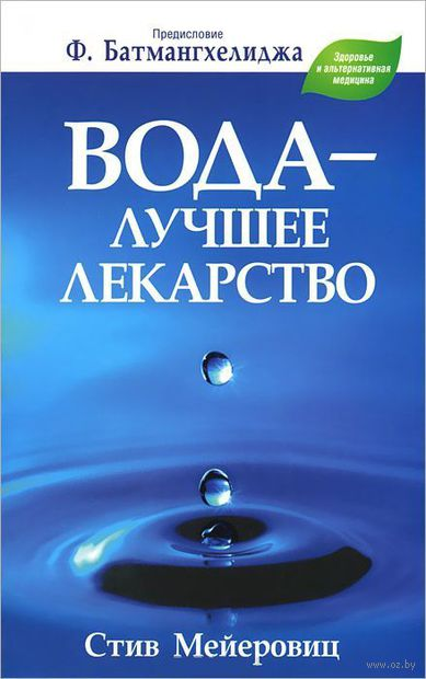 Вода - лучшее лекарство. Стив Мейеровиц