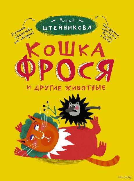 Кошка Фрося и другие животные. Мария Штейникова