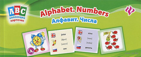 Алфавит. Числа. Лариса Зиновьева