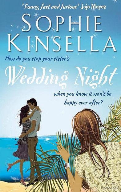 Wedding Night. Софи Кинселла