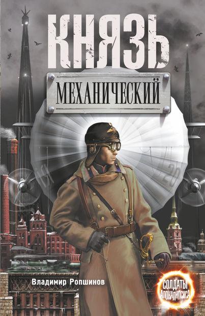 Князь механический. Владимир Ропшинов