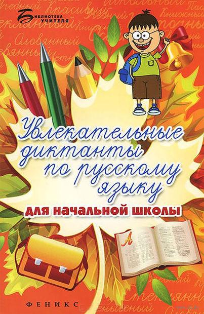 Увлекательные диктанты по русскому языку для начальной школы. Светлана Наумова, Ирина Винокурова