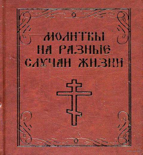 Молитвы на разные случаи жизни (миниатюрное издание)