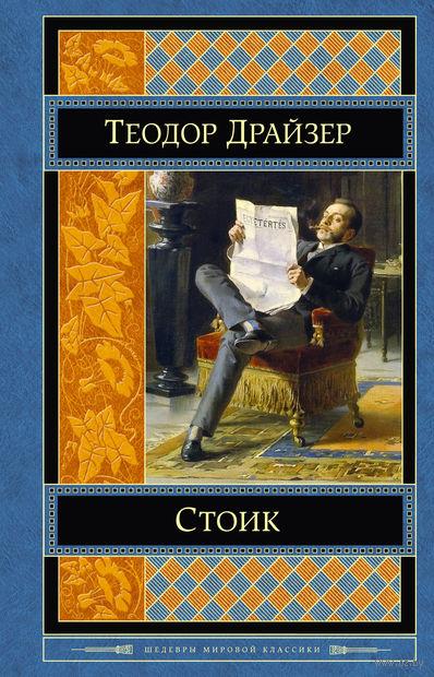 Стоик. Теодор Драйзер