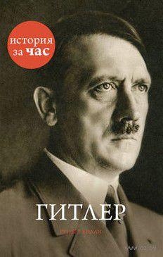 Гитлер. Руперт Колли
