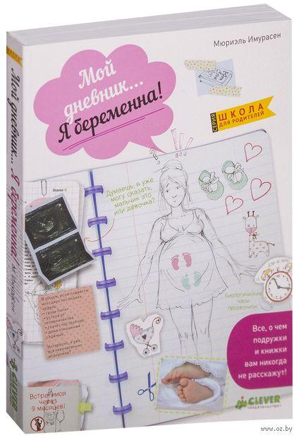 Мой дневник… Я беременна! (м). Имурасен Мюриэль