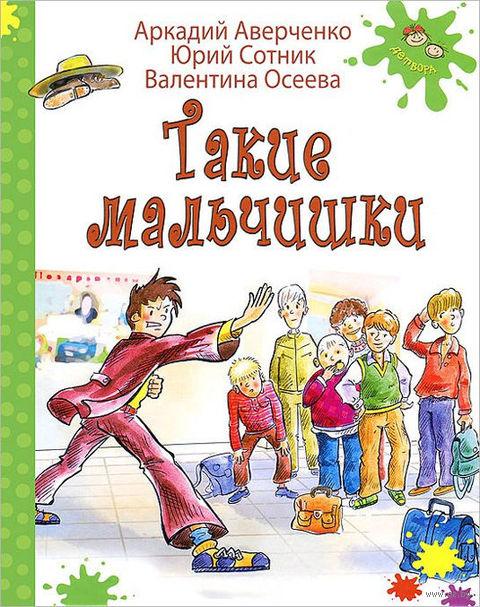 Такие мальчишки. Аркадий Аверченко, Юрий Сотник, Валентина Осеева