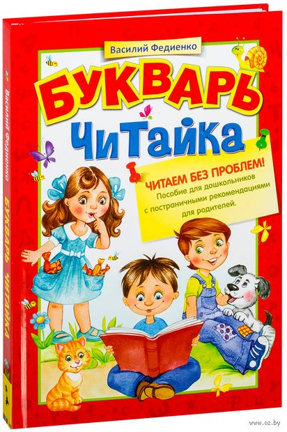 Читайка. Букварь. Василий Федиенко