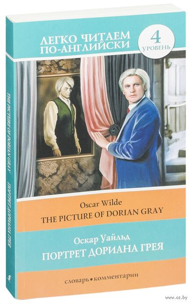 The Picture of Dorian Gray. Уровень 4. Оскар Уайльд