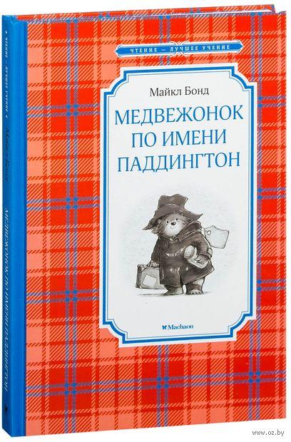 Медвежонок по имени Паддингтон. Майкл Бонд