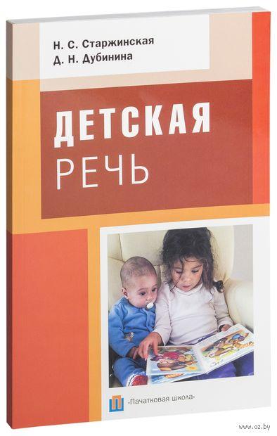 Детская речь. Н. Старжинская, Д. Дубинина