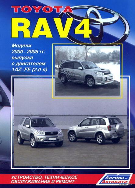 Toyota RAV 4. Праворульные модели 2000-2005 гг. Устройство, техническое обслуживание и ремонт — фото, картинка