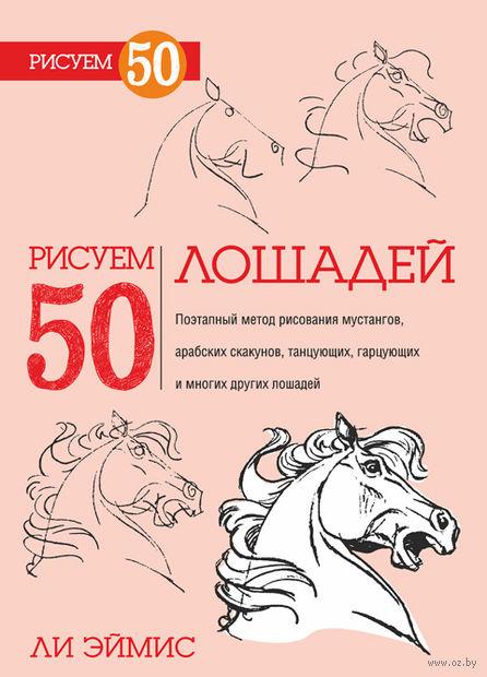 Рисуем 50 лошадей — фото, картинка