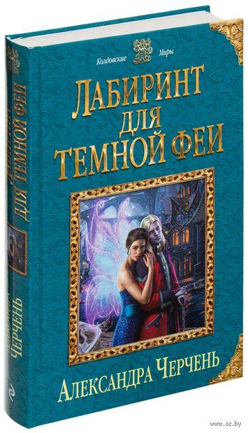 Лабиринт для темной феи. Александра Черчень