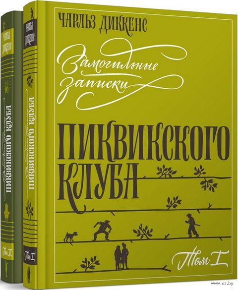 Замогильные записки Пиквикского клуба (в двух томах). Чарльз Диккенс