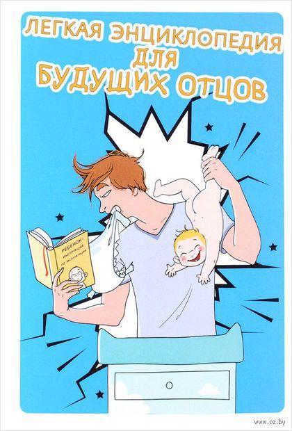 Легкая энциклопедия для будущих отцов — фото, картинка