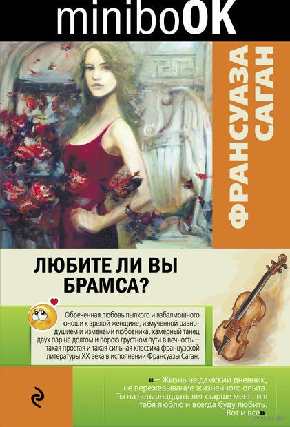 Любите ли вы Брамса? (м) — фото, картинка
