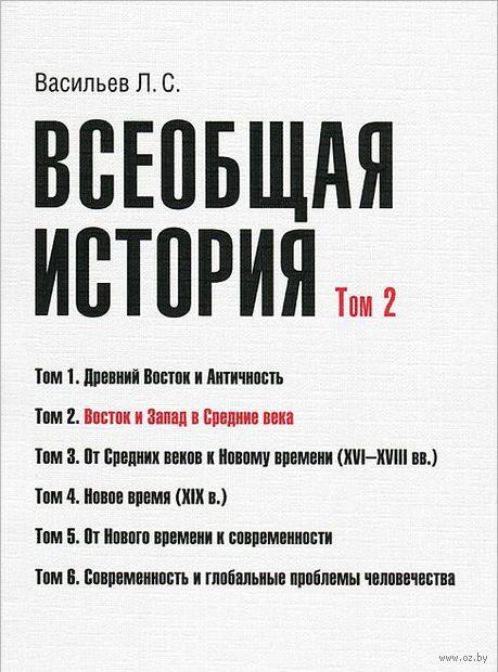Всеобщая история (В шести томах. Том 2) Восток и Запад в Средние века — фото, картинка
