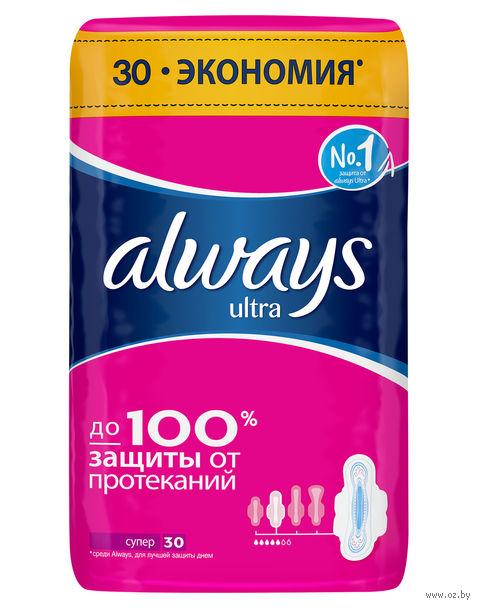 "Гигиенические прокладки ""Always Ultra Super"" (30 шт.) — фото, картинка"